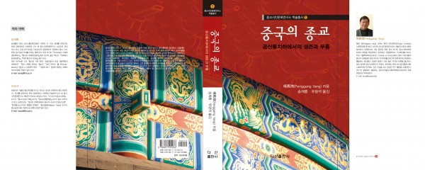 The Korean Version of Religion in China